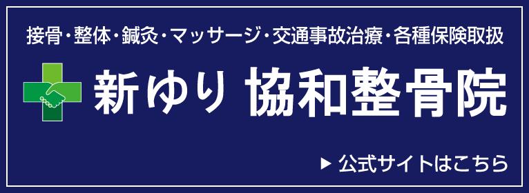 新ゆり協和整骨院公式サイト