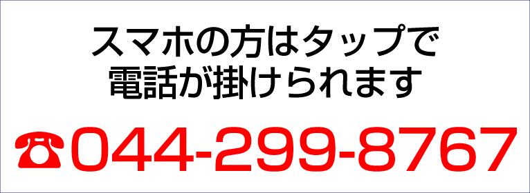 044-299-8767
